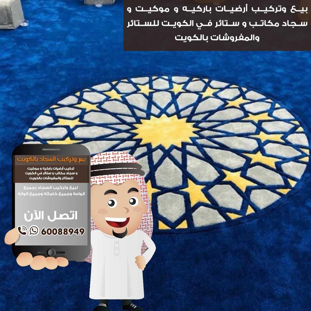 بيع وتركيب سجاد الكويت 60088949|تركيب باركيه و موكيت و سجاد للمكاتب الكويت -وتركيب-سجاد-الكويت
